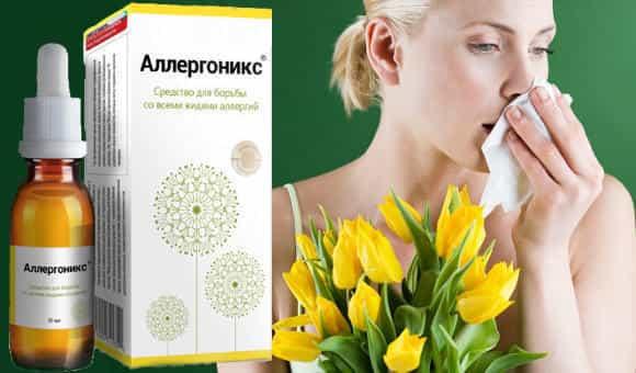 Аллергоникс действие