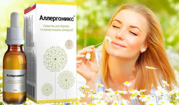Аллергоникс капли от аллергии