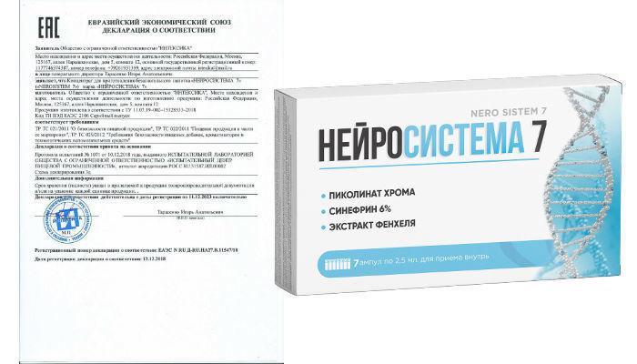 нейросистема 7 цена препарата для похудения