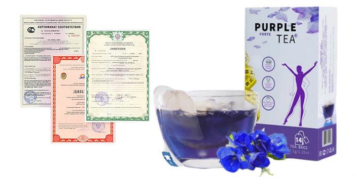 Пурпурный чай Forte сертификат