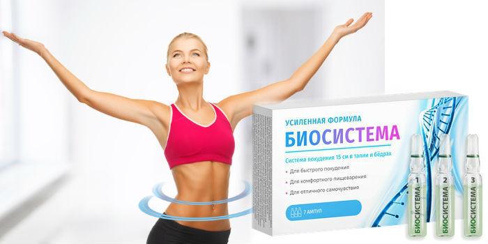 Биосистема препарат для похудения