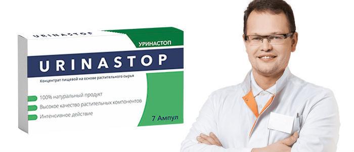 Urinastop отзывы врачей