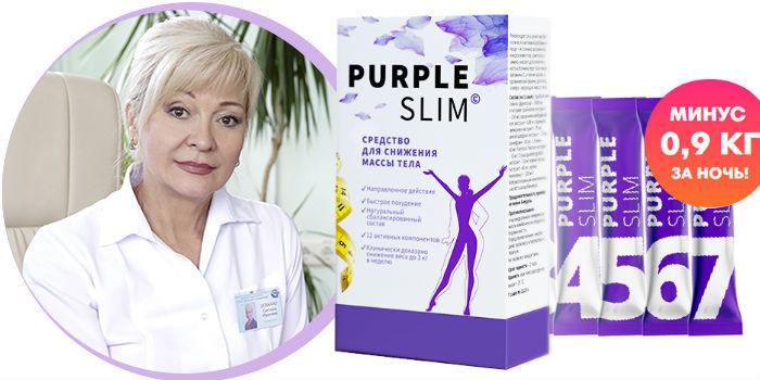 Purple Slim отзывы диетолога