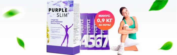 Purple Slim купить для похудения