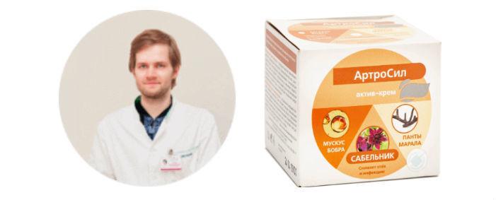 АртроСил отзывы крем для суставов врача