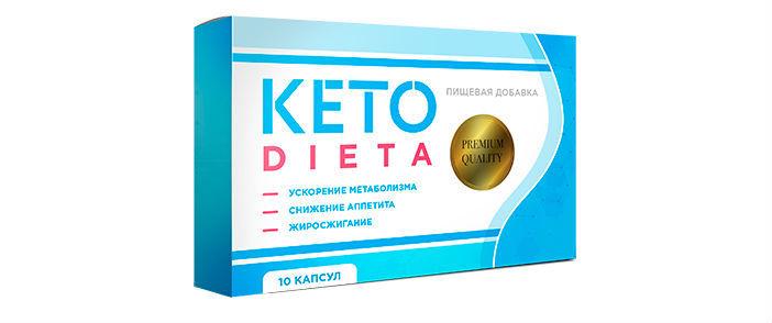 Кето Диета капсулы для похудения отзывы